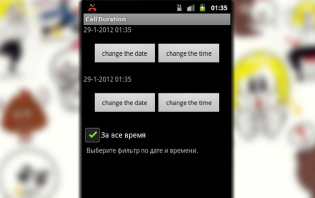 How to view total call duration on Samsung Galaxy S3